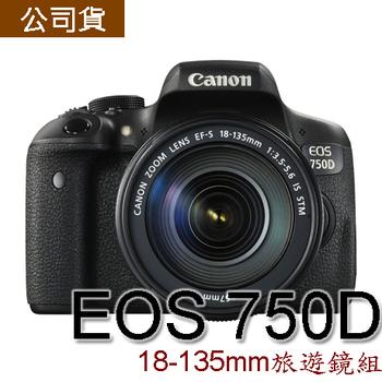 Canon 750D 18-135 旅遊鏡組(公司貨)★送32G SD記憶卡+UV保護鏡(67mm)+專用熱靴蓋+鏡頭蓋防掉繩