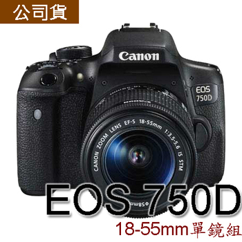 Canon 750D 18-55 單鏡組(公司貨)★送32G SD記憶卡+UV保護鏡(58mm)+專用熱靴蓋+鏡頭蓋防掉繩