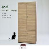 《久澤木柞》秋原-橡木紋二抽衣櫃(有內鏡)(橡木紋)