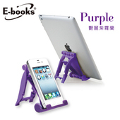 《E-books》N4 三段摺疊手機平板支架(紫)