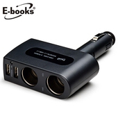 《E-books》B1 車用兩孔擴充+3A兩孔USB充電器(黑)