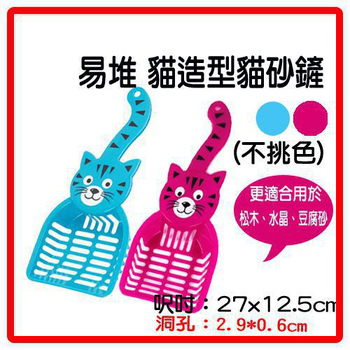易堆 貓咪造型貓砂鏟【更適合松木砂、水晶砂、豆腐砂使用,不挑色】