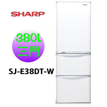 ★結帳現折★SHARP夏普 380L變頻三門電冰箱 (SJ-E38DT-W) (晶亮白)