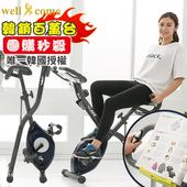 《Well Come》XR健身車 飛輪式二合一磁控(超大座椅+舒適椅背)懶人車/臥式車BIKE(海軍藍)