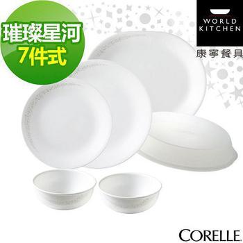 ★結帳現折★CORELLE 康寧 璀璨星河7件式餐盤組(G01)(CRE-MT-G01)