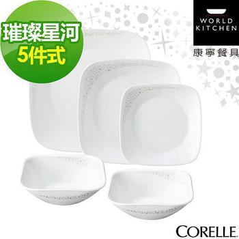 ★結帳現折★CORELLE 康寧 璀璨星河5件式方形餐盤組(E03)(CRE-MT-E03)