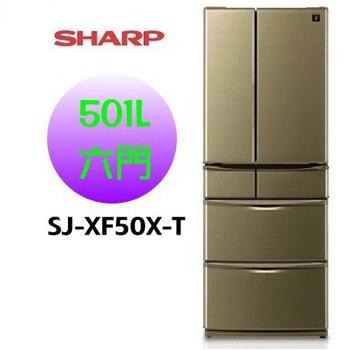 ★結帳現折★SHARP 夏普 日本原裝 501L變頻六門對開冰箱 (SJ-XF50X-T) (香檳棕)