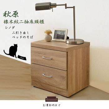久澤木柞 秋原-橡木紋二抽床頭櫃(橡木紋)