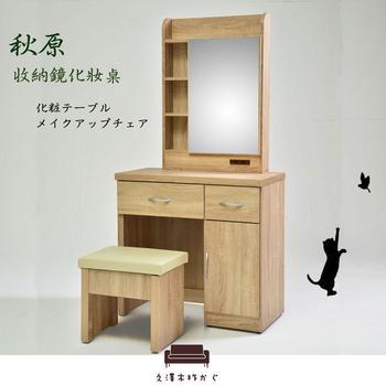 《久澤木柞》秋原-橡木紋收納鏡化妝台(含收納化妝椅)(橡木紋)