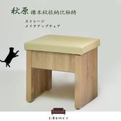 《久澤木柞》秋原-橡木紋收納化妝椅(橡木紋)