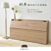 《久澤木柞》秋原-橡木紋6尺雙人加大床頭箱(橡木紋)