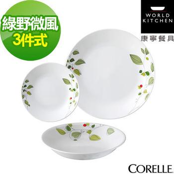 CORELLE 康寧 綠野微風3件式餐盤組(C01)(CRE-GB-C01)