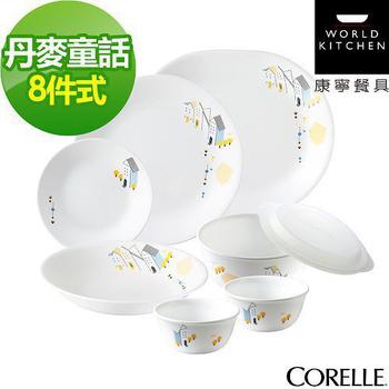 CORELLE 康寧 丹麥童話8件式餐盤組(H01)(CRE-GMV-H01)