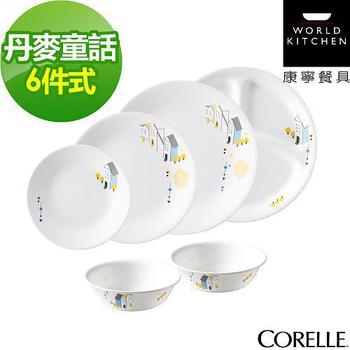 CORELLE 康寧 丹麥童話6件式餐盤組(F01)(CRE-GMV-F01)