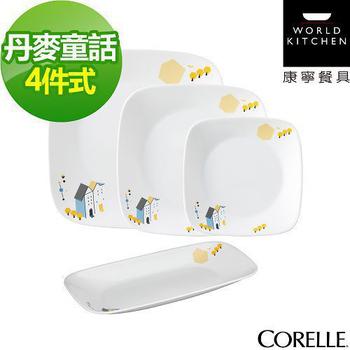 ★結帳現折★CORELLE 康寧 丹麥童話4件式方形餐盤組(D05)(CRE-GMV-D05)