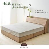 《久澤木柞》秋原-橡木紋5尺雙人多功能收納抽屜床底(橡木紋)