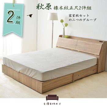 《久澤木柞》秋原-橡木紋5尺2件組(床頭箱+多功能收納抽屜床底)(橡木紋)