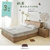 《久澤木柞》秋原-橡木紋5尺3件組(床頭箱+多功能收納抽屜床底+二抽床頭櫃)(橡木紋)