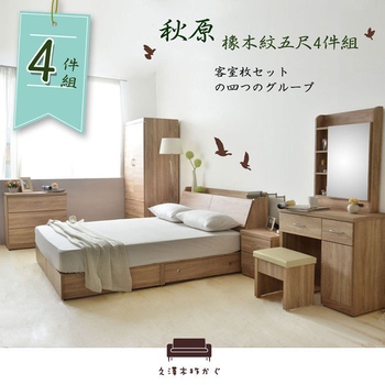 《久澤木柞》秋原-橡木紋5尺雙人4件套房組II(橡木紋)