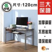 《BuyJM》低甲醛防潑水120公分附抽屜鍵盤穩重型工作桌(胡桃色)