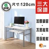 《BuyJM》低甲醛仿馬鞍皮120公分單鍵盤穩重型電腦桌(白色)