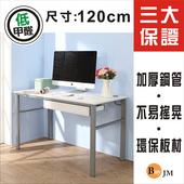《BuyJM》低甲醛仿馬鞍皮120公分單抽屜穩重型工作桌(白色)