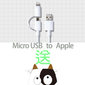 《FUNDIGITAL》Apple原廠授權 認證 micro usb lightning cable 雙頭 二合一 傳輸線-白 1M 贈造型手機座(乳牛)
