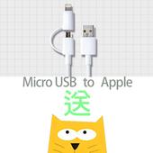 《FUNDIGITAL》Apple原廠授權 認證 micro usb lightning cable 雙頭 二合一 傳輸線-白 1M 贈造型手機座(貓咪)