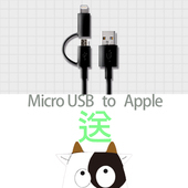 《FUNDIGITAL》Apple原廠授權 認證 micro usb lightning cable 雙頭 二合一 傳輸線-黑 1M 贈造型手機座(乳牛)