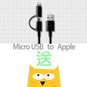 《FUNDIGITAL》Apple原廠授權 認證 micro usb lightning cable 雙頭 二合一 傳輸線-黑 1M 贈造型手機座(貓咪)