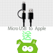 《FUNDIGITAL》Apple原廠授權 認證 micro usb lightning cable 雙頭 二合一 傳輸線-黑 1M 贈造型手機座(狗狗)