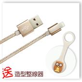 《FUNDIGITAL》Apple 原廠授權 鋁合金接頭編織傳輸線 MFI 8Pin Lighting cable 1.2M 贈造型捲線器(金色)