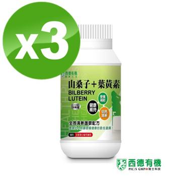 西德有機 山桑子+金盞花萃取物含葉黃素膠囊(60粒x3瓶)