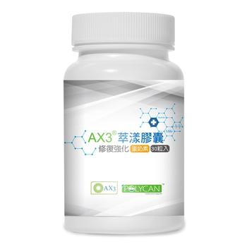 《NutriGiant 捷安生醫》AX3萃漾膠囊(30粒/瓶)