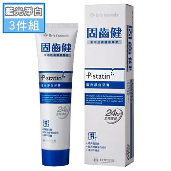 台塑生醫 Dr's Formula固齒健-藍光淨白牙膏120g(3條)