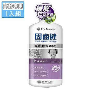 台塑生醫 Dr's Formula 牙齦牙周雙護理口腔潔菌液(高齡口腔保健專用)500g(1入)
