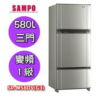 ★結帳現折★SAMPO聲寶 580L變頻一級節能三門冰箱 SR-M58DV(G3) (晶鑽灰)