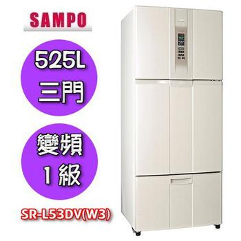 ★結帳現折★SAMPO聲寶 525L變頻一級節能三門冰箱 SR-L53DV(W3) (珍珠白)