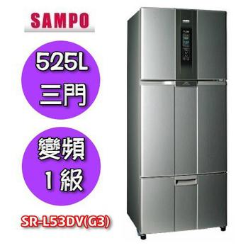 ★結帳現折★SAMPO聲寶 525L變頻一級節能三門冰箱 SR-L53DV(G3) (晶鑽灰)