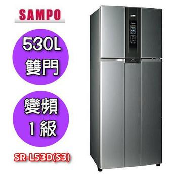 ★結帳現折★SAMPO聲寶 530L變頻一級節能雙門冰箱 SR-L53D(S3)