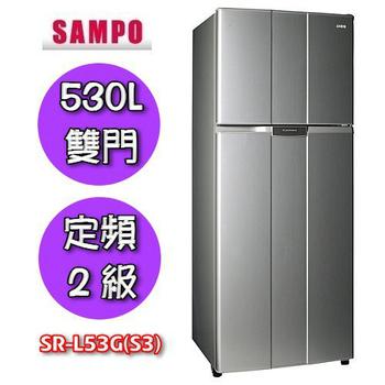 SAMPO聲寶 530L省電節能雙門冰箱 SR-L53G(S3)