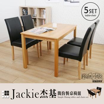 ★結帳現折★諾雅度 Jackie杰基簡約餐桌椅組(一桌四椅)