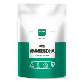 ★結帳現折★WEDAR薇達 黃金海藻DHA(60粒)