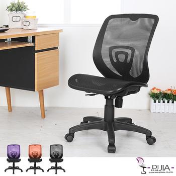 DI JIA 佐藤低背辦公椅/電腦椅-3色任選(黑)