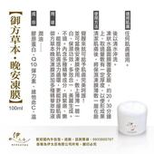 《伊太后》御方草本晚安凍膜100ml(醫美修復)(100ml)