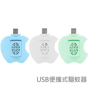 USB便攜式驅蚊器/防蚊器(藍色)