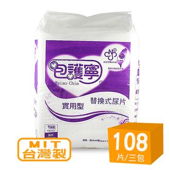 包護寧 實用型 替換式成人紙尿片(36片x3包/3包1入)