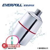 《愛惠浦科技 EVERPOLL》E.P.微分子SPA沐浴潔膚器MK-809(除氯沐浴器MK809)