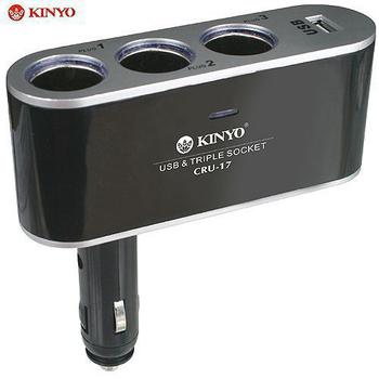 ★結帳現折★月陽 KINYO固定桿車用三孔+USB輸出孔擴充點煙器(CRU-17)