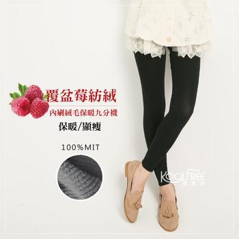 旅行家 覆盆莓內刷毛九分褲襪(黑色/M)